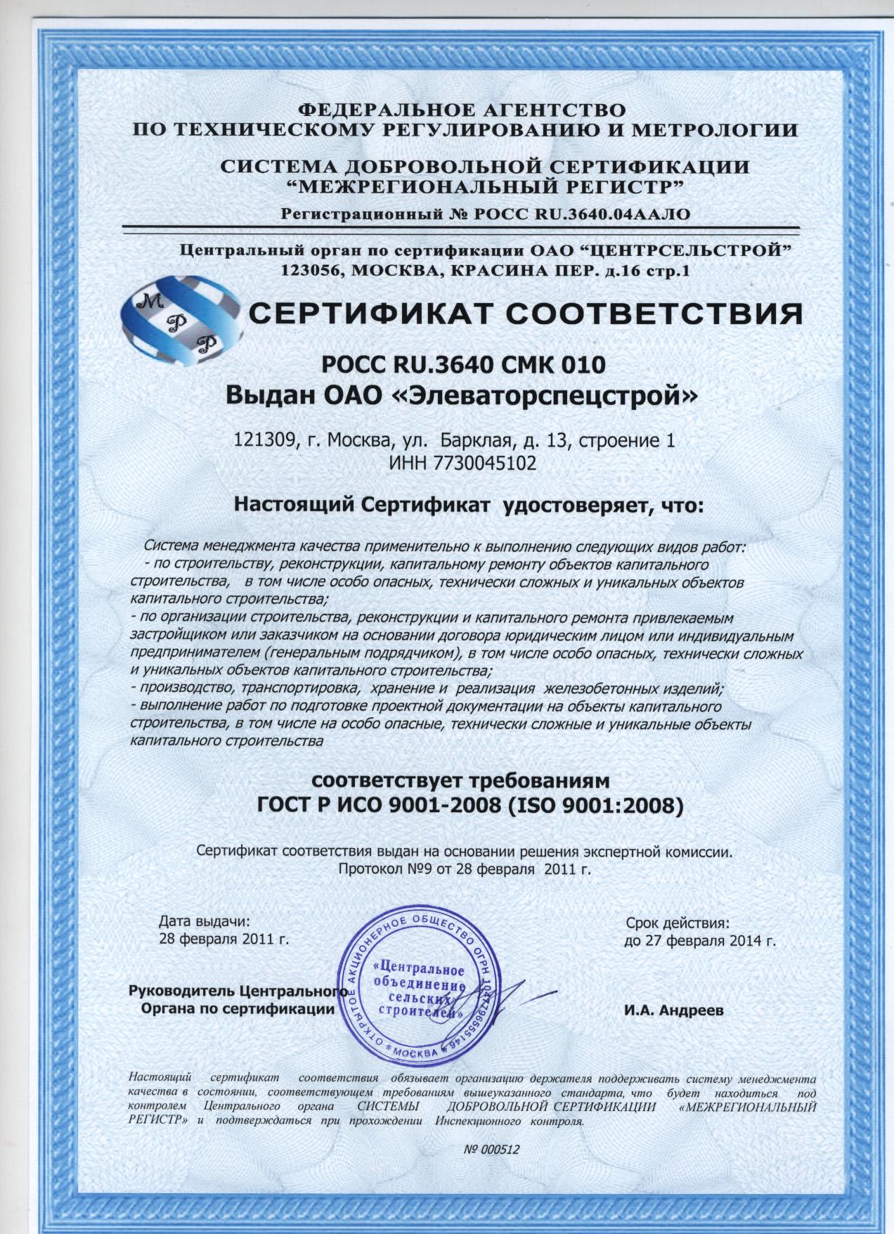 Сертификация систем качества исо 9001 метрология, стандартизация, сертификация для систем пищевой промышленности скачать